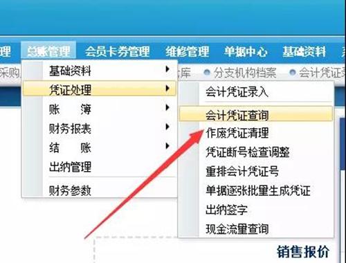 7.15 新威管家婆软件3.jpg